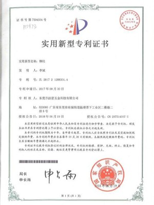 喆堃-铆柱实用新型专利证书