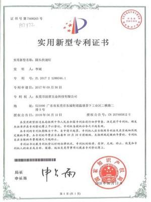 喆堃-圆头快速钉实用新型专利证书