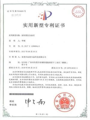 喆堃-封闭型沉头拉钉实用新型专利证书