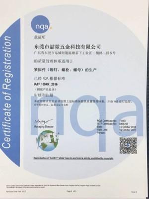 喆堃-IATF-16949:2016证书
