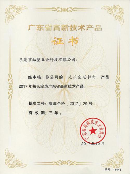 喆堃-无头空芯拉钉高新技术产品证书