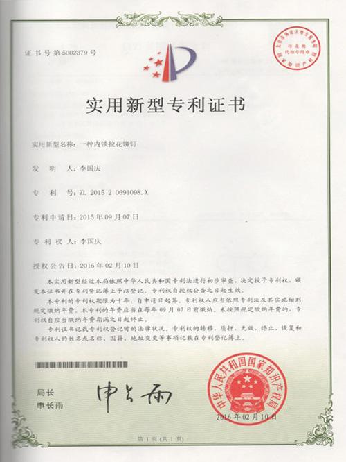 喆堃-一种内锁拉花铆钉实用新型专利证书