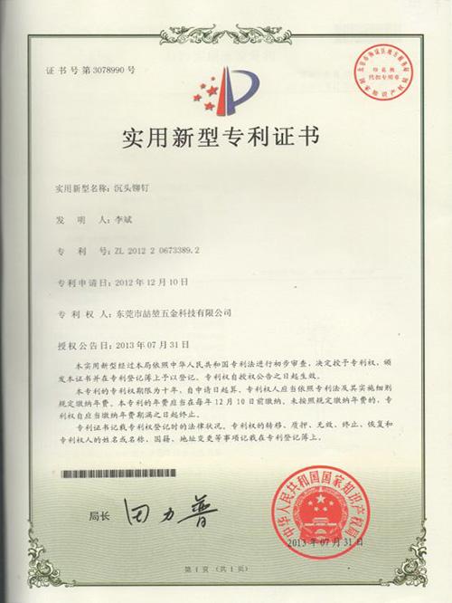 喆堃-沉头铆钉实用新型专利证书