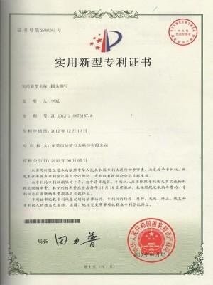 喆堃-圆头铆钉实用新型专利证书
