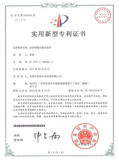 喆堃-封闭型圆头抽空实用新型专利证书