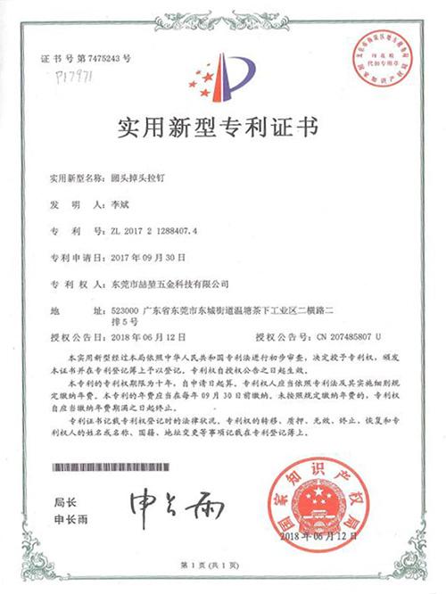 喆堃-圆头掉头拉钉实用新型专利证书