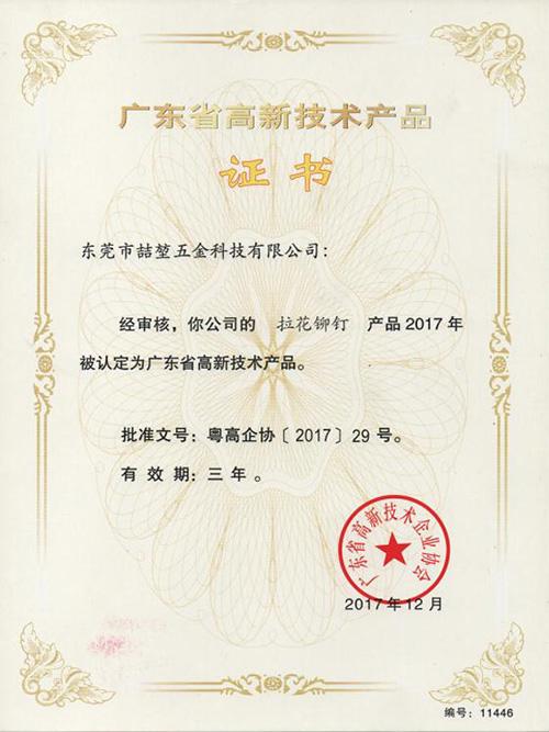 喆堃-拉花铆钉高新技术产品证书