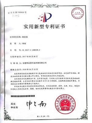 喆堃-限位销实用新型专利证书