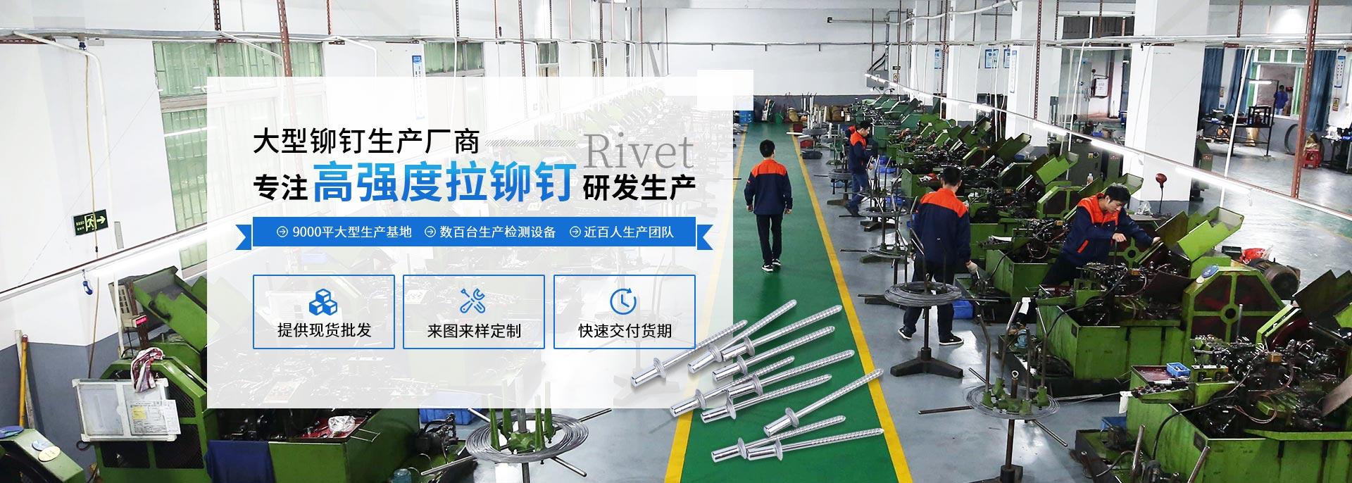 喆堃-大型铆钉生产厂商,专注高强度拉铆钉研发生产