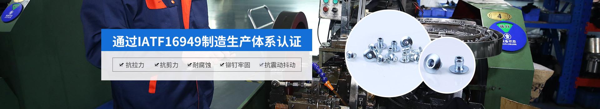 喆堃快速铆钉-通过IATF16949制造生产体系认证